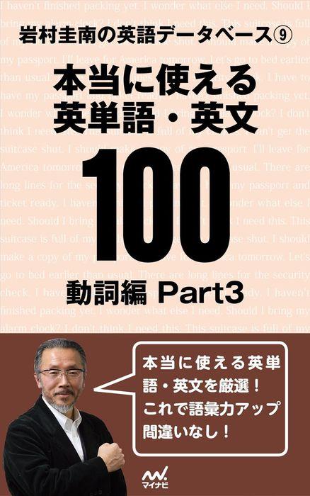 岩村圭南の英語データベース9 本当に使える英単語・英文100 動詞編Part3拡大写真