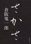 さかさ-電子書籍