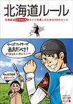 北海道ルール-電子書籍