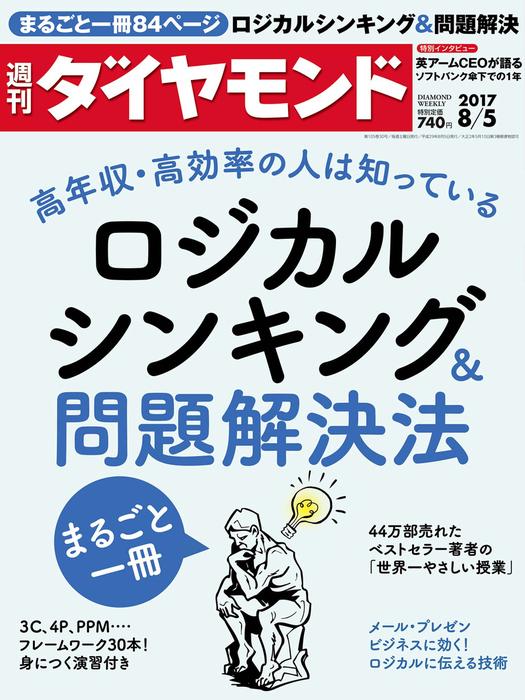 週刊ダイヤモンド 17年8月5日号-電子書籍-拡大画像