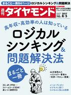 週刊ダイヤモンド 17年8月5日号