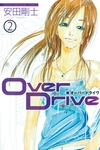 Over Drive(2)-電子書籍