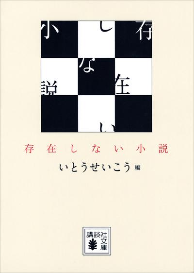 存在しない小説-電子書籍