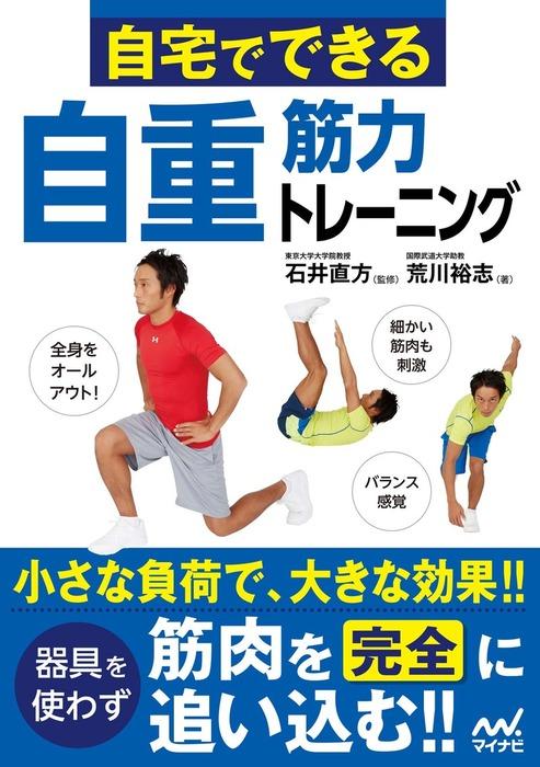 自宅でできる自重筋力トレーニング拡大写真