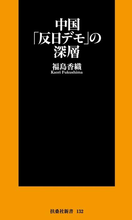 中国「反日デモ」の深層拡大写真