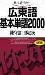 聴いて、話すための 広東語基本単語2000-電子書籍
