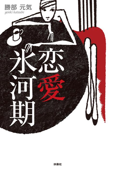 恋愛氷河期-電子書籍-拡大画像