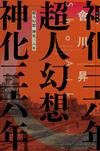 超人幻想 神化三六年-電子書籍