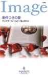 条件つきの愛-電子書籍