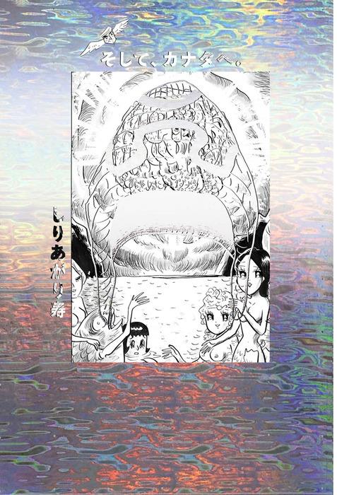 そして、カナタへ。-電子書籍-拡大画像