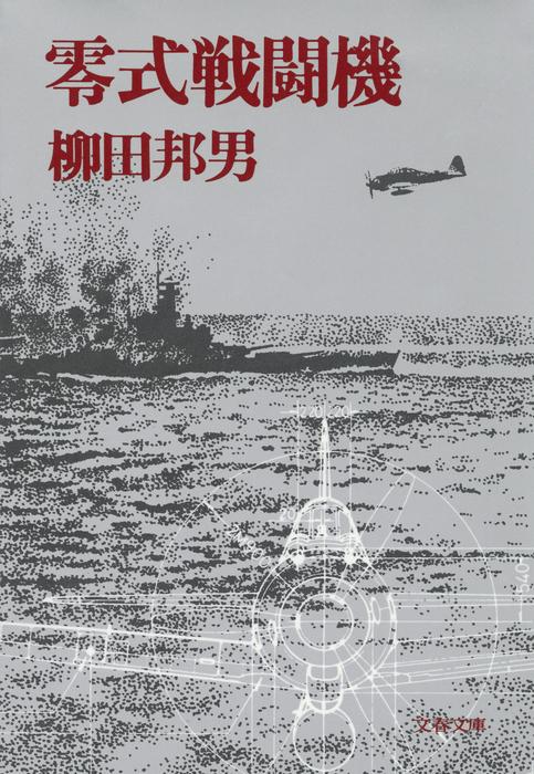 零式戦闘機拡大写真