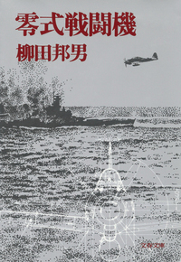 零式戦闘機-電子書籍