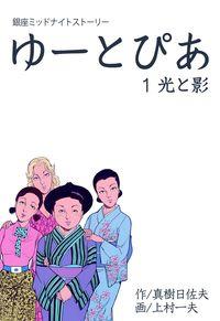 ゆーとぴあ~銀座ミッドナイトストーリー 1