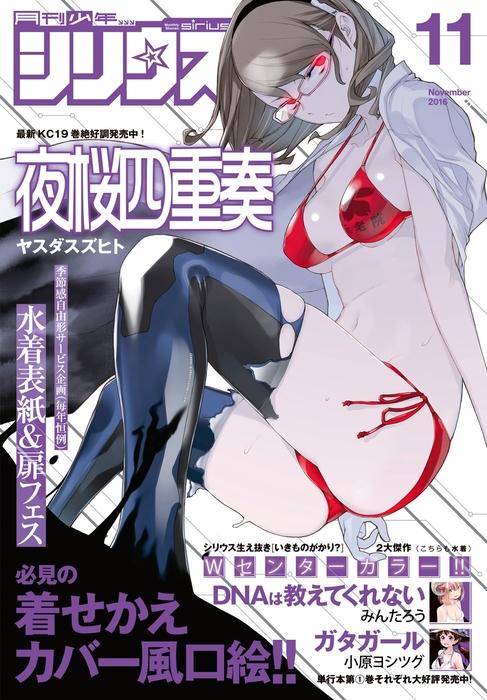月刊少年シリウス 2016年11月号 [2016年9月26日発売]拡大写真