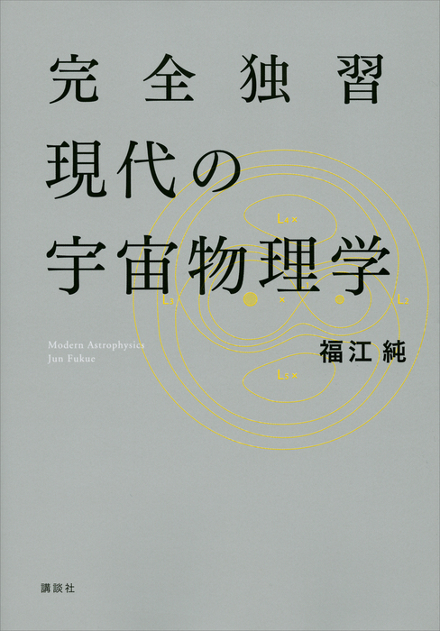 完全独習現代の宇宙物理学-電子書籍-拡大画像