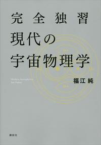 完全独習現代の宇宙物理学-電子書籍