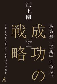最高知「古典」に学ぶ、成功の戦略 仕事と人生の武器になる48の発想術
