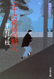 御宿かわせみ11 二十六夜待(にじゅうろくやまち)の殺人-電子書籍-拡大画像