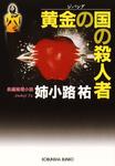 黄金の国(ジパング)の殺人者-電子書籍