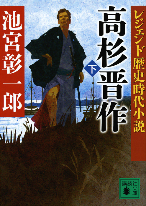 レジェンド歴史時代小説 高杉晋作(下)拡大写真
