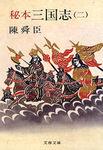秘本三国志(二)-電子書籍