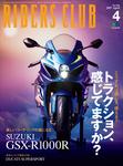 RIDERS CLUB 2017年4月号 No.516-電子書籍