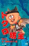 ドクロ坊主 第5巻 祝・醜聞の日!? 編-電子書籍