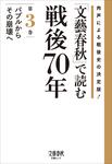 「文藝春秋」で読む戦後70年 第三巻 バブルからその崩壊へ-電子書籍