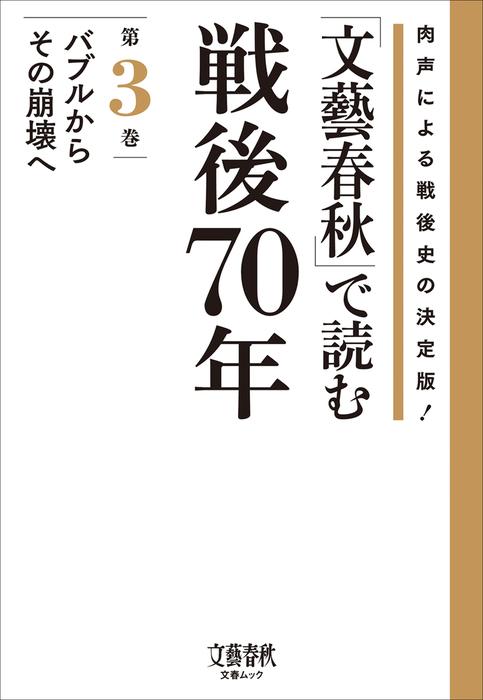 「文藝春秋」で読む戦後70年 第三巻 バブルからその崩壊へ-電子書籍-拡大画像