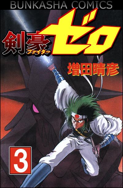 剣豪(ファイター)ゼロ 3-電子書籍