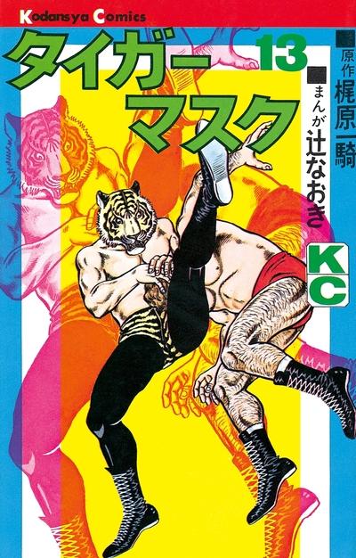 タイガーマスク(13)-電子書籍