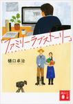 「ファミリーラブストーリー」-電子書籍