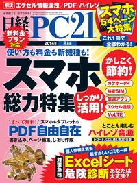 日経PC21 (ピーシーニジュウイチ) 2014年 08月号 [雑誌]