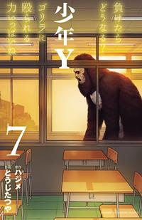 少年Y 7-電子書籍