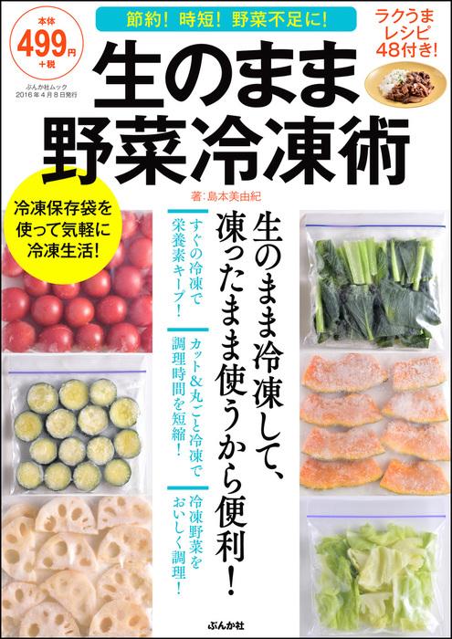 生のまま野菜冷凍術拡大写真