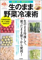 生のまま野菜冷凍術