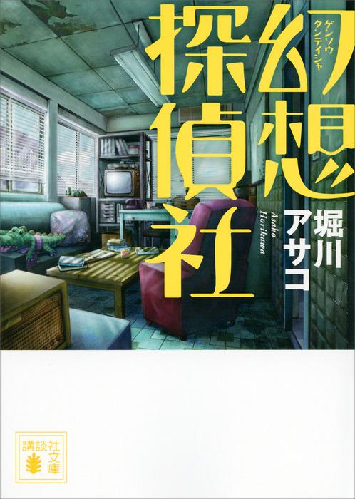 幻想探偵社-電子書籍-拡大画像