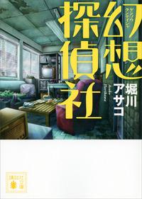 幻想探偵社-電子書籍