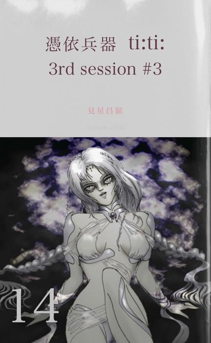 憑依兵器 ti:ti: 3rd session #3拡大写真