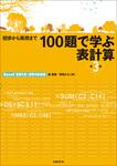 100題で学ぶ表計算 第3版 Excel 2013/2016対応 初歩から実用まで-電子書籍