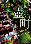 壺の町-電子書籍