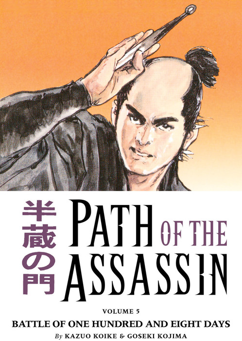 Path of the Assassin Volume 5: Battle of One Hundred and Eight Days拡大写真