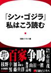 「シン・ゴジラ」、私はこう読む-電子書籍