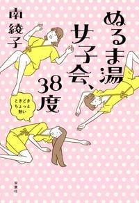 ぬるま湯女子会、38度(ときどきちょっと熱い)