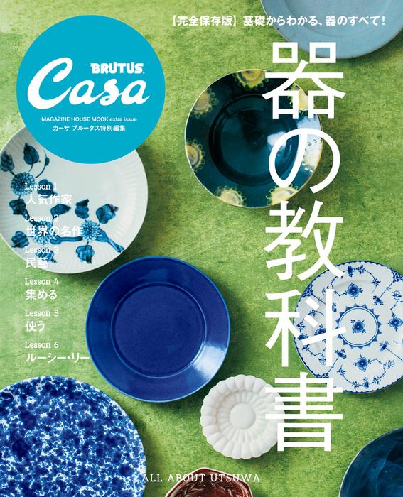 Casa BRUTUS特別編集 器の教科書拡大写真