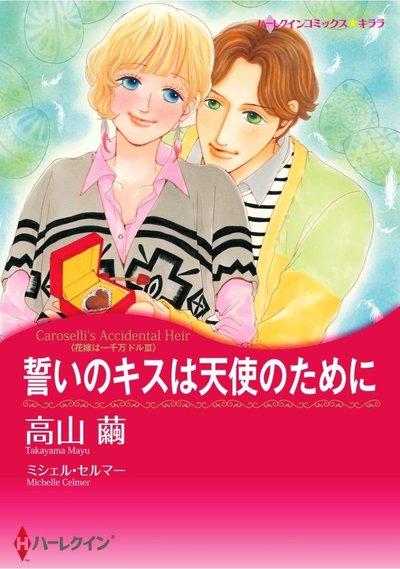 誓いのキスは天使のために-電子書籍