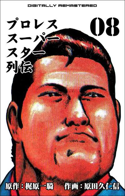 プロレススーパースター列伝【デジタルリマスター】 8-電子書籍