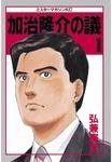 加治隆介の議(1)-電子書籍