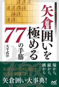 矢倉囲いを極める77の手筋-電子書籍