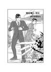 隠密軍人・明石-電子書籍